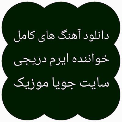 دانلود آهنگ های ایرم دریجی ~ Irem Derici