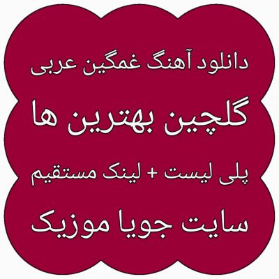 دانلود آهنگ غمگین عربی