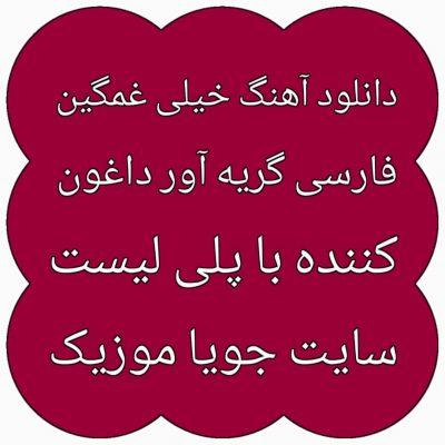 دانلود آهنگ خیلی غمگین فارسی گریه آور داغون کننده