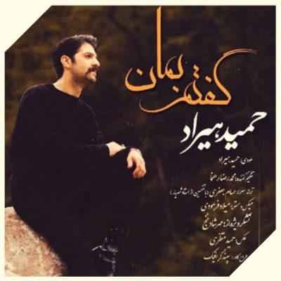 دانلود آهنگ حمید هیراد گفتم بمان Hamid Hiraad Goftam Beman