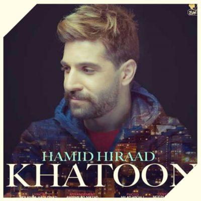 دانلود آهنگ حمید هیراد خاتون Hamid Hiraad Khatoon