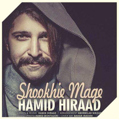 دانلود آهنگ حمید هیراد شوخیه مگه Hamid Hiraad Shookhie Mage