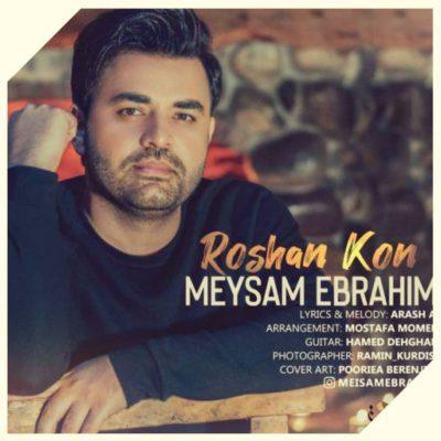 دانلود آهنگ میثم ابراهیمی روشن کن Meysam Ebrahimi Roshan Kon