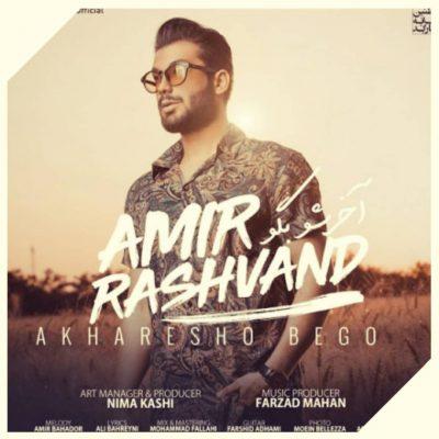 دانلود آهنگ امیر رشوند آخرشو بگو Amir Rashvand Akharesho Begoo
