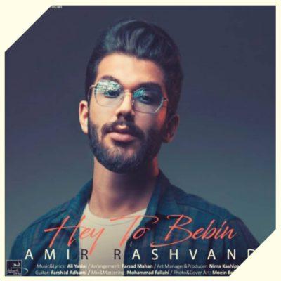 دانلود آهنگ امیر رشوند هی تو ببین Amir Rashvand Hey To Bebin