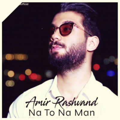 دانلود آهنگ امیر رشوند نه تو نه من Amir Rashvand Na To Na Man