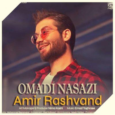دانلود آهنگ امیر رشوند اومدی نسازی Amir Rashvand Omadi Nasazi