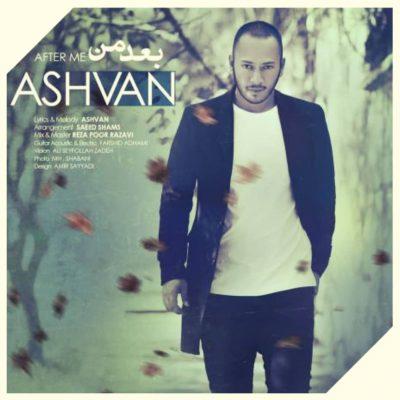 دانلود آهنگ اشوان بعد من Ashvan Bade Man