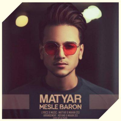 دانلود آهنگ متیار مثل بارون Matyar Mesle Baron