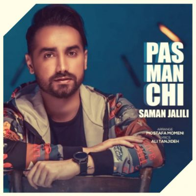 دانلود آهنگ سامان جلیلی پس من چی Saman Jalili Pas Man Chi