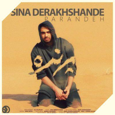 دانلود آهنگ سینا درخشنده پرنده Sina Derakhshande Parandeh