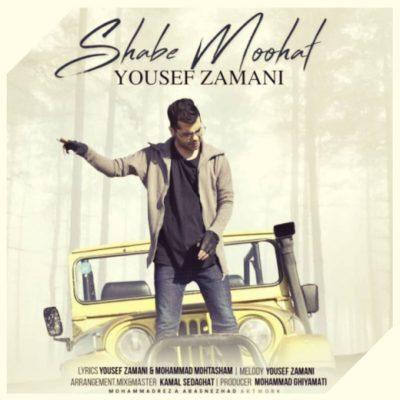 دانلود آهنگ یوسف زمانی شب موهات Yousef Zamani Shabe Moohat