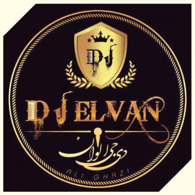 دانلود آهنگ های دیجی الوان ریمیکس ~ Remix Dj Elvan