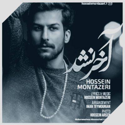دانلود آهنگ حسین منتظری آخر نشد Hossein Montazeri Akhar Nashod