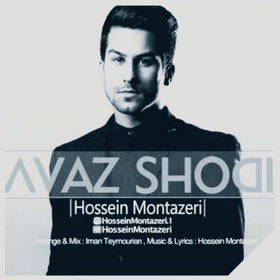 دانلود آهنگ حسین منتظری عوض شدی Hossein Montazeri Avaz Shodi