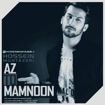 دانلود آهنگ حسین منتظری از تو ممنون Hossein Montazeri Az To Mamnoon