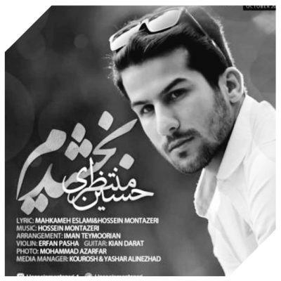 دانلود آهنگ حسین منتظری بخشیدم Hossein Montazeri Bakhshidam