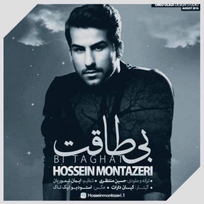 دانلود آهنگ حسین منتظری بی طاقت Hossein Montazeri Bi Taghat