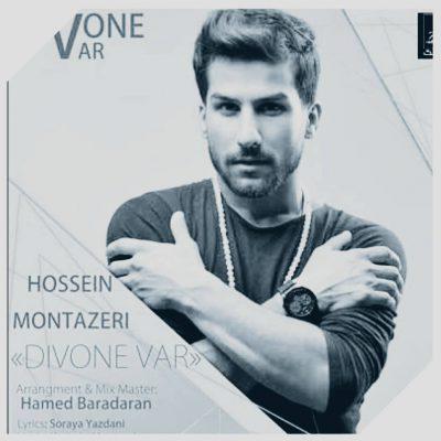 دانلود آهنگ حسین منتظری دیوونه وار Hossein Montazeri Divone Var