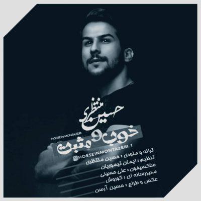 دانلود آهنگ حسین منتظری خوب و مثبت Hossein Montazeri Khob Va Mosbat