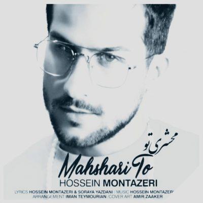 دانلود آهنگ حسین منتظری محشری تو Hossein Montazeri Mahshari To
