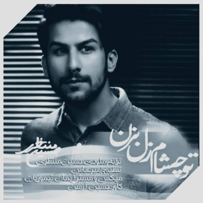 دانلود آهنگ حسین منتظری تو چشام زل بزن Hossein Montazeri Too Chesham Zol Bezan