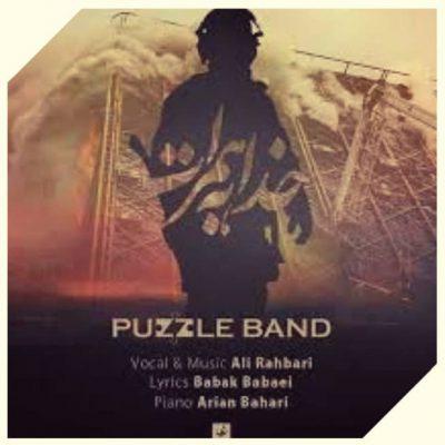 دانلود آهنگ پازل بند خدا به همرات Puzzle Band Khoda Be Hamrat