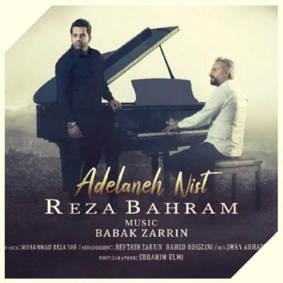 دانلود آهنگ رضا بهرام عادلانه نیست Reza Bahram Adelaneh Nist