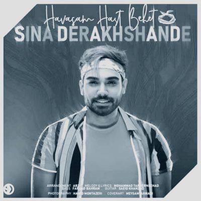 دانلود آهنگ سینا درخشنده حواسم هست بهت Sina Derakhshande Havasam Hast Behet
