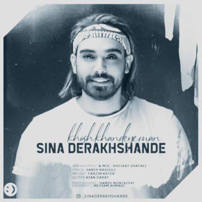 دانلود آهنگ سینا درخشنده خوش خنده ی من Sina Derakhshande Khosh Khandeye Man