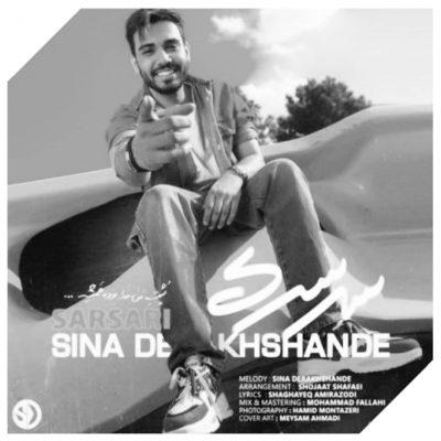 دانلود آهنگ سینا درخشنده سرسری Sina Derakhshande Sarsari