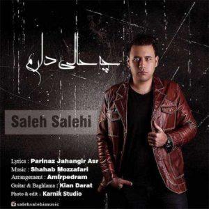 دانلود آهنگ صالح صالحی چه حالی دارم Saleh Salehi Che Hali Daram