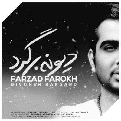 دانلود آهنگ فرزاد فرخ دیوونه برگرد Farzad Farokh Divoneh Bargard
