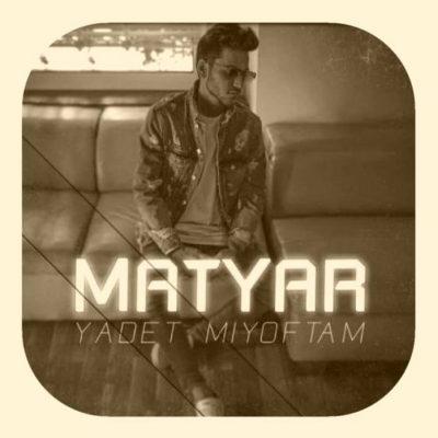 دانلود آهنگ متیار یادت میوفتم Matyar Yadet Mioftam