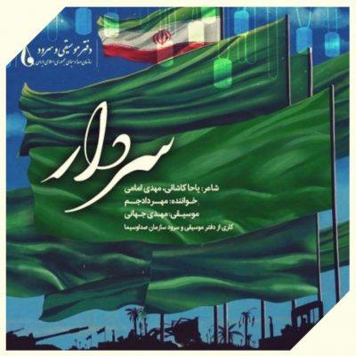 دانلود آهنگ مهراد جم سردار Mehraad Jam Sardar