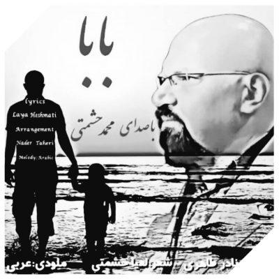 دانلود آهنگ آرام جانم بابا جان جانانم بابا محمد حشمتی