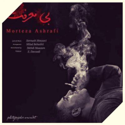 دانلود آهنگ مرتضی اشرفی بی معرفت Morteza Ashrafi Bi Marefat