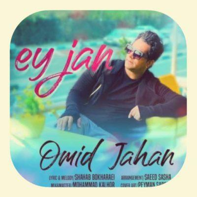دانلود آهنگ امید جهان ای جان Omid Jahan Ey Jan