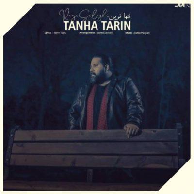 دانلود آهنگ رضا صادقی تنهاترین Reza Sadeghi Tanhatarin