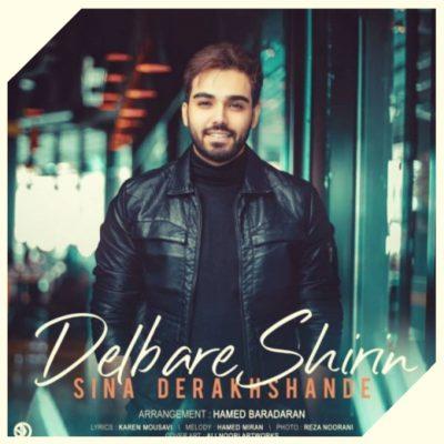 دانلود آهنگ سینا درخشنده دلبر شیرین Sina Derakhshande Delbare Shirin