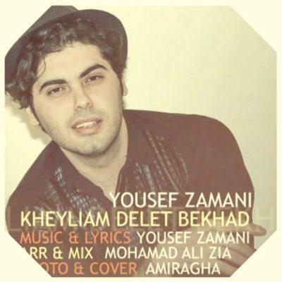 دانلود آهنگ یوسف زمانی خیلیم دلت بخواد Yousef Zamani Kheiliam Delet Bekhad