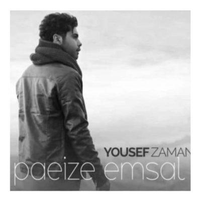 دانلود آهنگ یوسف زمانی پاییز امسال Yousef Zamani Paeeze Emsal
