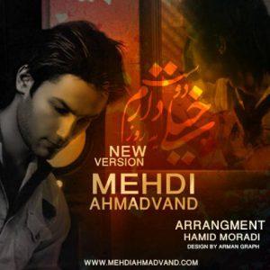 دانلود آهنگ مهدی احمدوند خیلی دوست دارم یه روز Mehdi Ahmadvand Kheili Doost Daram Yerooz