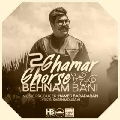 دانلود آهنگ بهنام بانی قرص قمر ۲ Behnam Bani Ghorse Ghamar 2