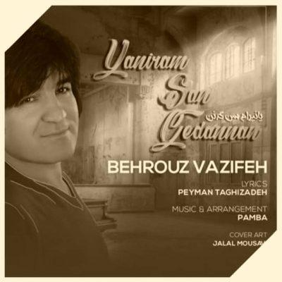 دانلود آهنگ بهروز وظیفه یانیرام سن گدنن Behrouz Vazifeh Yaniram San Gedanan