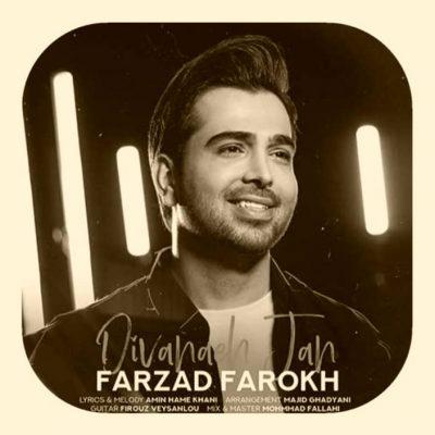 دانلود آهنگ فرزاد فرخ دیوانه جان Farzad Farokh Divane Jaan