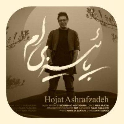 دانلود آهنگ حجت اشرف زاده پاییزی ام Hojat Ashrafzadeh Paeeziam