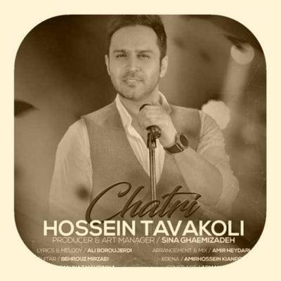 دانلود آهنگ حسین توکلی چتری Hossein Tavakoli Chatri