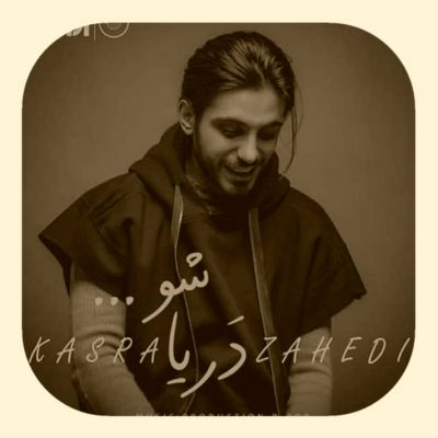 دانلود آهنگ کسری زاهدی دریا شو Kasra Zahedi Darya Sho