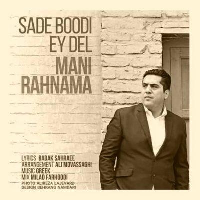 دانلود آهنگ مانی رهنما ساده بودی ای دل Mani Rahnama Sade Boodi Ey Del